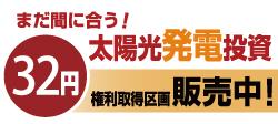 2016.02作成_太陽光投資バナー(投資の窓口フッター)