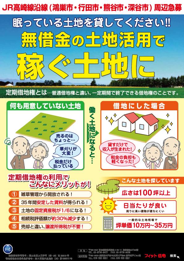 定期借地広告(戸建賃貸用地)埼玉北部_表