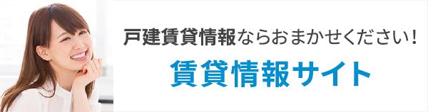 賃貸情報サイト
