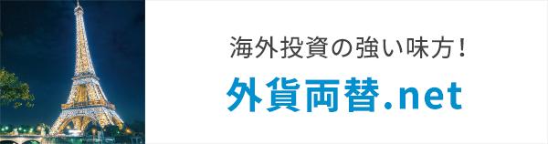 外貨両替.net