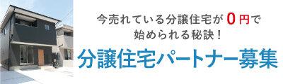 FC分譲住宅パートナー募集