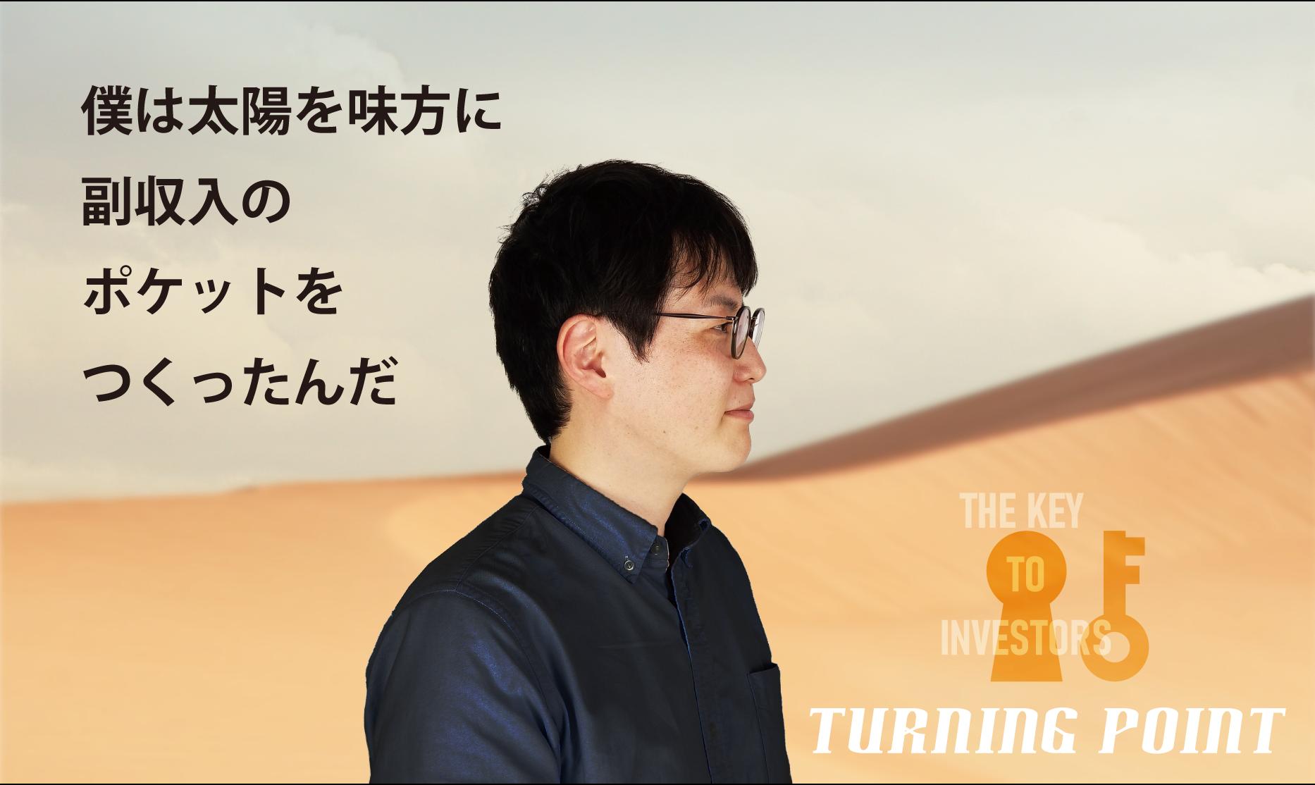 ②-4-高﨑君投資Webページ:タイトル画像.png